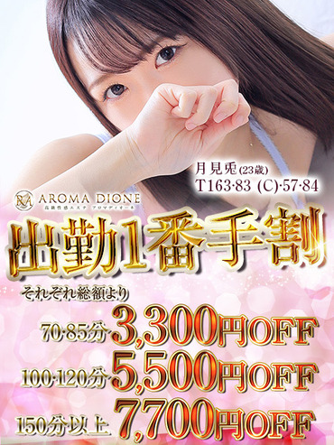 ★NEW FACE割【入店1か月未満の新人育成イベント】★