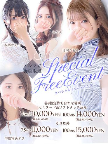 ★エクセレントフリーコース★70分13000円★