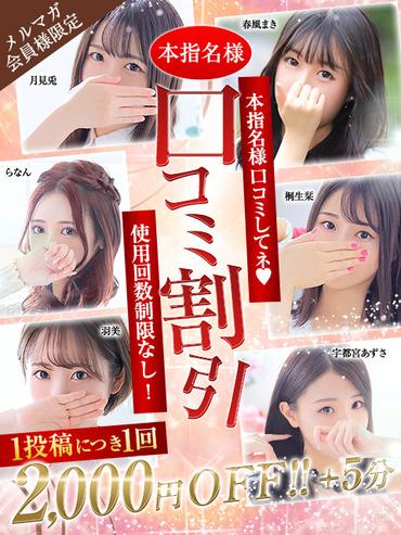 ◆当店初めての方、2回目ご利用の方5000円OFF◆